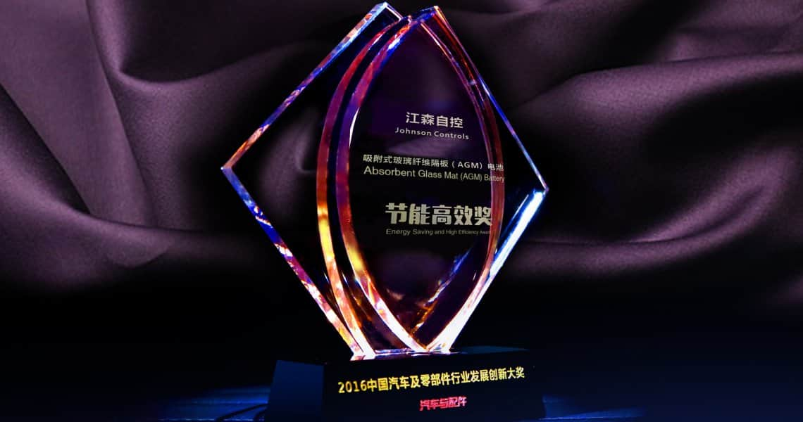 Johnson Controls AGM battery wins Chinese innovation award